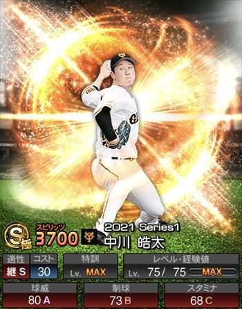中川 皓太 2021シリーズ1/S極