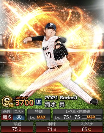 清水 昇 2021シリーズ1/S極