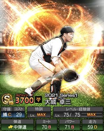 大城 卓三 2021シリーズ1/S極