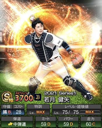 若月 健矢 2021シリーズ1/S極
