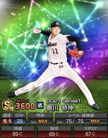 奥川 恭伸 期待の若手/2021シリーズ1
