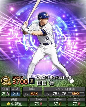 田口 壮 TS第1弾/2021シリーズ1