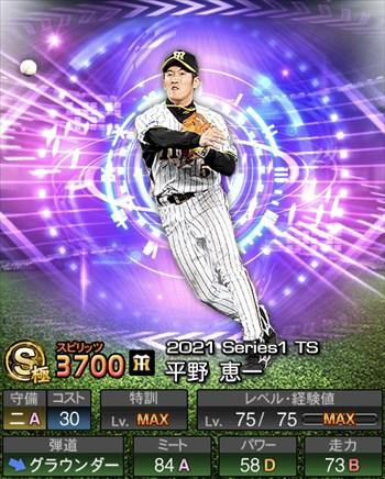 平野 恵一 TS第1弾/2021シリーズ1