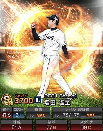 増田 達至 2021シリーズ1