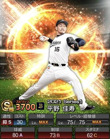 平野 佳寿 2021シリーズ1