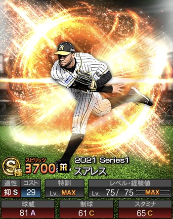 スアレス[阪神] 2021シリーズ1