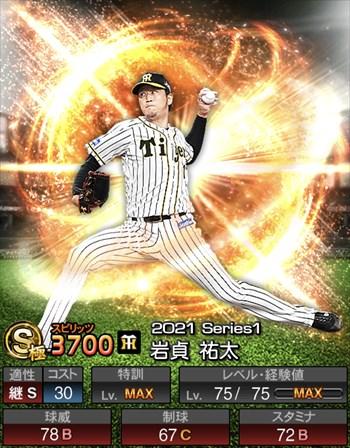 岩貞 祐太 2021シリーズ1