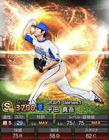 平田 真吾 2021シリーズ1