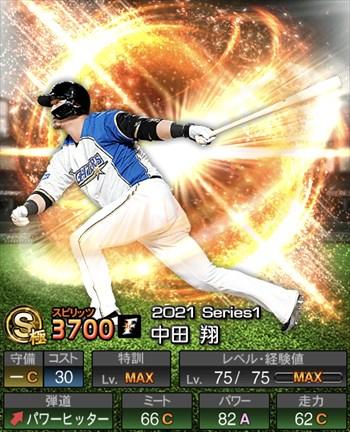中田 翔 2021シリーズ1