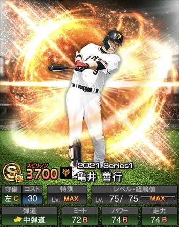 亀井 善行 2021シリーズ1