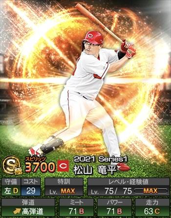 松山 竜平 2021シリーズ1