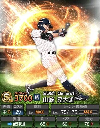 山崎 晃大朗 2021シリーズ1