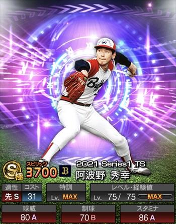 阿波野 秀幸 TS第2弾/2021シリーズ1