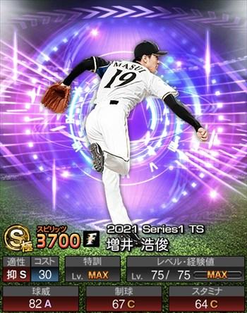 増井 浩俊 TS第2弾/2021シリーズ1
