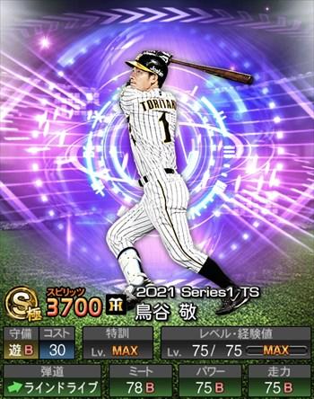 鳥谷 敬 TS第2弾/2021シリーズ1