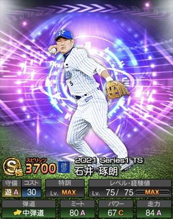石井 琢朗 TS第2弾/2021シリーズ1