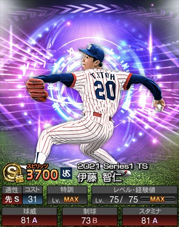 伊藤 智仁 TS第2弾/2021シリーズ1