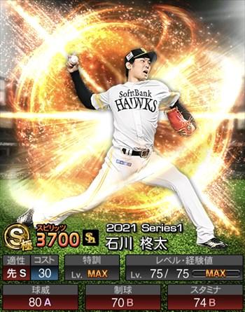 石川 柊太 2021シリーズ1/S極