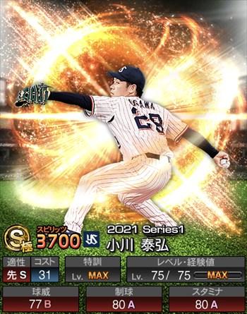 小川 泰弘 2021シリーズ1/S極