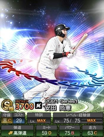 安田 尚憲 エキサイティング2021/第1弾