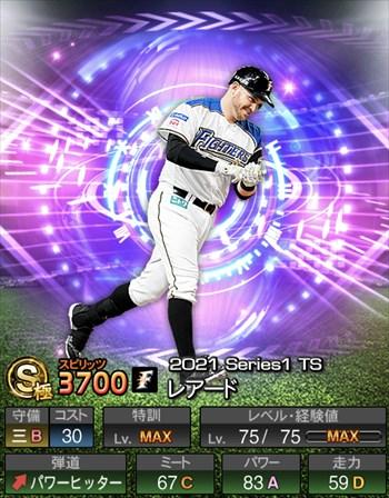 レアード TS第3弾/2021シリーズ1