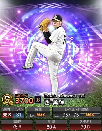 西 勇輝 TS第3弾/2021シリーズ1
