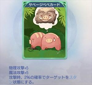 サベージベベのカード