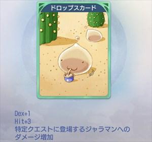 ドロップスのカード