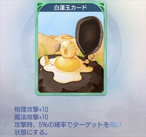 白蓮玉のカード