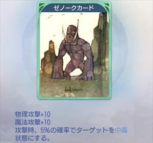 ゼノークのカード