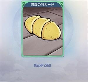 盗蟲の卵のカード