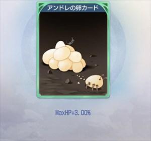 アンドレの卵のカード