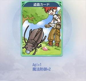 盗蟲のカード