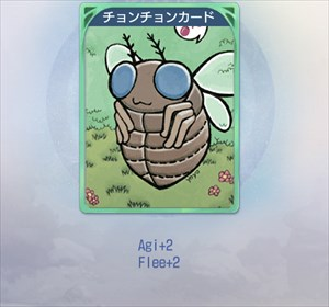 チョンチョンのカード