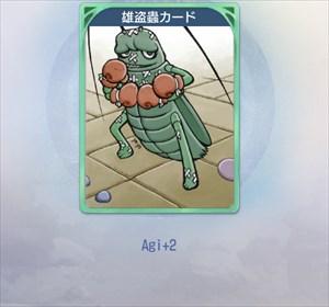 雄盗蟲のカード