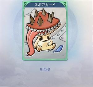 スポアのカード