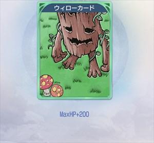 ウィローのカード