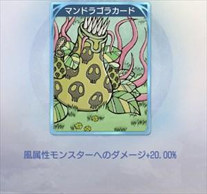 マンドラゴラのカード