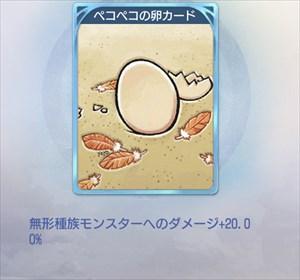 ペコペコの卵のカード