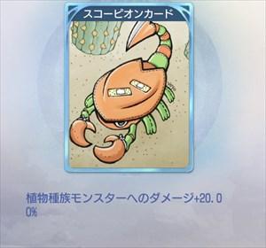 スコーピオンのカード