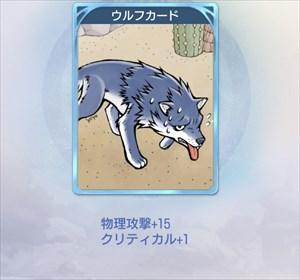 ウルフのカード