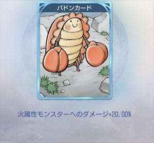 バドンのカード