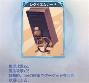 レクイエムのカード