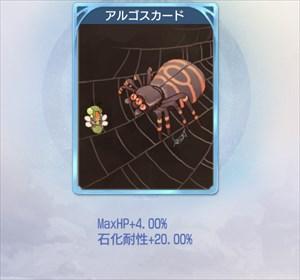 アルゴスのカード
