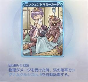 エンシェントマミーのカード