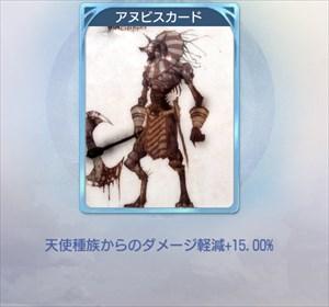 アヌビスのカード