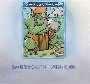 オークウォリアーのカード