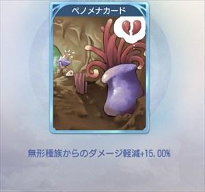 ペノメナのカード