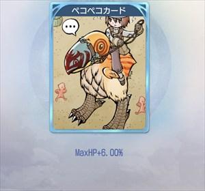 ペコペコのカード