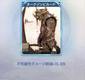 オークゾンビのカード